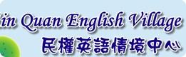 松山區民權國小英語學習情境中心