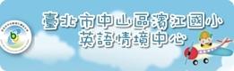 中山區濱江國小英語學習情境中心