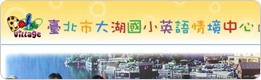 內湖區大湖國小英語學習情境中心