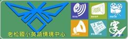 萬華區老松國小英語學習情境中心